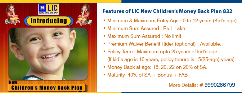 lic s new children money back plan