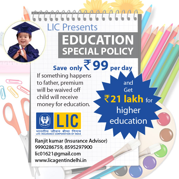 Insurance And Education: Life Insurance Corporation Of India